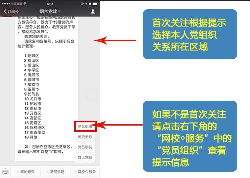 """""""烟台党建""""微信公众号订阅使用说明"""