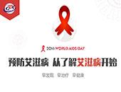 预防艾滋病 从了解艾滋病开始
