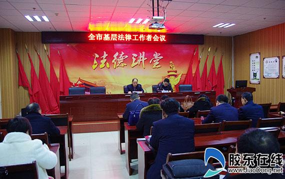 蓬莱市召开基层法律服务工作者会议