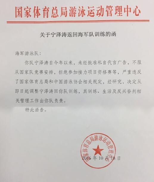 国家队开除宁泽涛获证实 总局发函列三原因