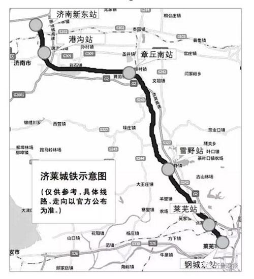 莱芜城际铁路位于山东省中部,自济南东客站向东引出,上跨在建济青高铁