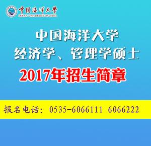 海大经济学、管理学硕士2017年招生简章