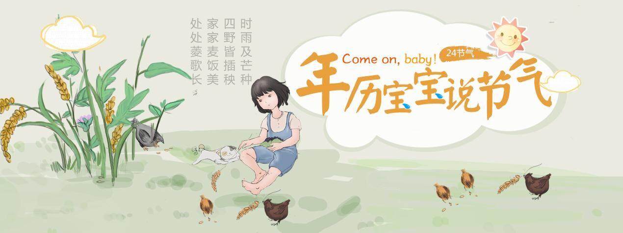 【今日立夏】烟台节气宝宝徐懿琛开课
