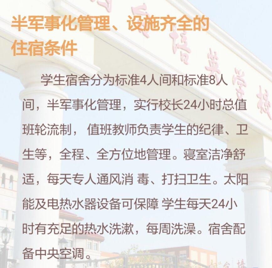 烟台培英高中2017年高中部招生简章政治哲学学校漫画题图片