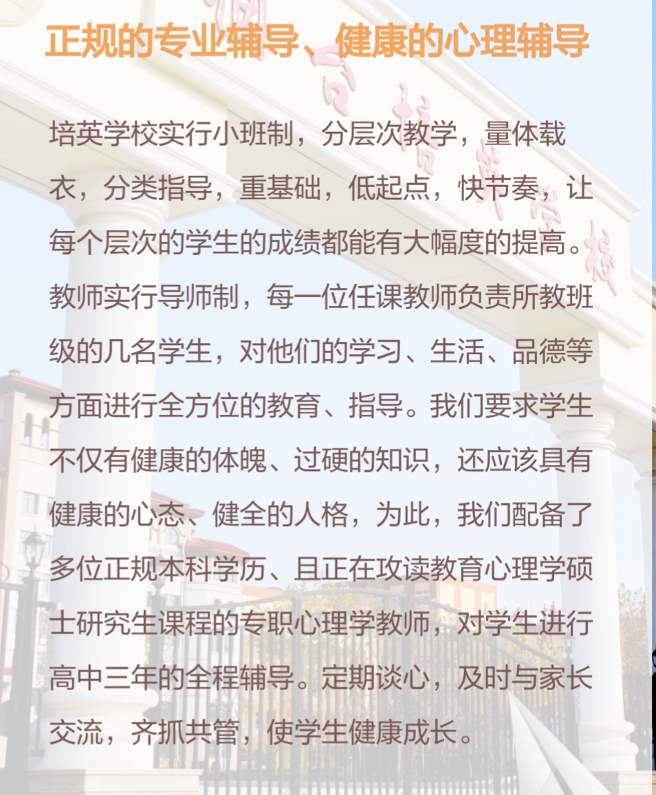 烟台培英高中2017后悔中部招生简章同学年高拒绝学校图片