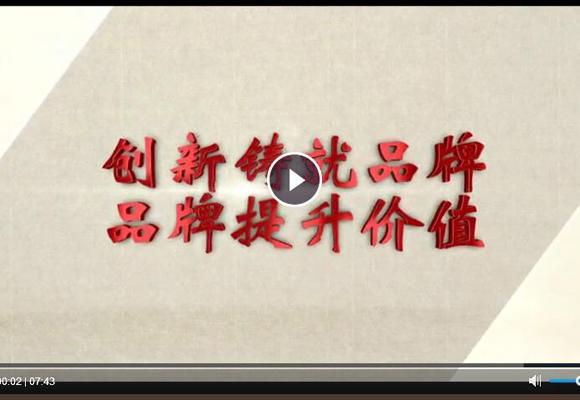 胶东在线品牌栏目发展专题片