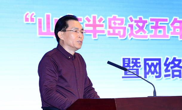 """胶东在线总编纂邓兆安介绍""""山东半岛这五年""""主题宣传情况"""