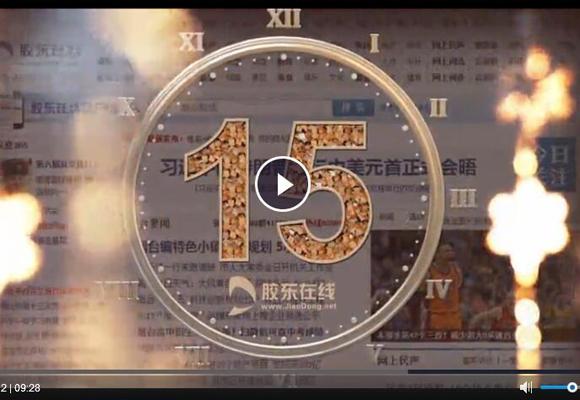 胶东在线十五年成就视频专题片