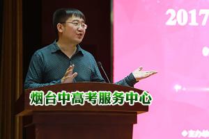 2017烟台高考政策说明会三中专场(高清图)