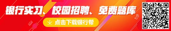 2017人民银行河南分行系统业务操作岗41人招聘公