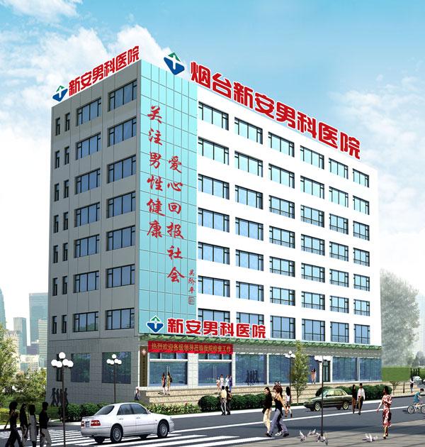新安男科医院大楼