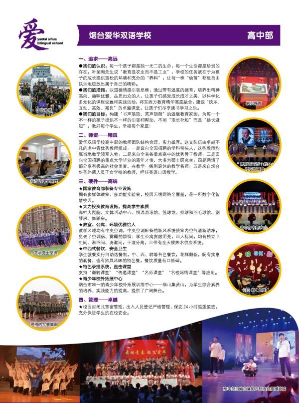 烟台爱华高中历史高中部2017招生简章学校双语v高中史观新图片