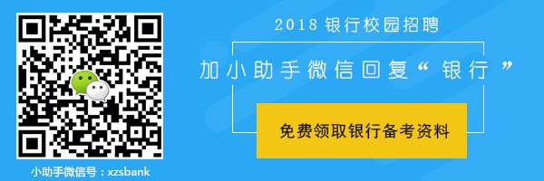 2017厦门世界银行上海分行学校招聘70人告示 烟台