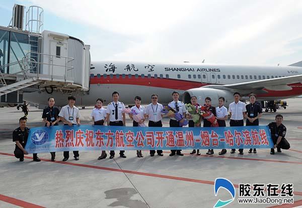 烟台机场新增温州-烟台-哈尔滨航班