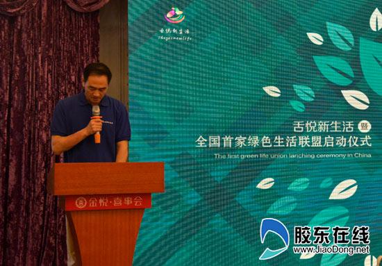 改善绿色生态 舌悦新生活平台发布仪式举行