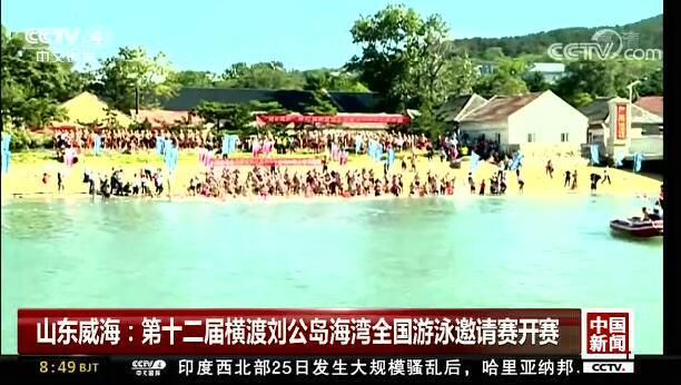 央视报道第十二届横渡刘公岛海湾全国游泳邀请赛