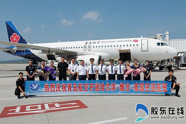 青岛航空执飞哈尔滨-烟台-南昌往返航班
