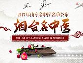 2017烟台名中医