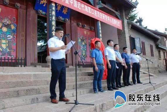 刘公岛举行甲午战争黄海海战爆发123周年系列纪念活动