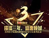 """""""璀璨三年 盛惠倾城""""滨医烟台附院周年庆――心内科"""