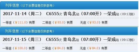 青荣城铁出优惠票 坐这7趟列车出去嗨