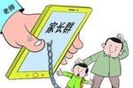 儿童教育专家称 微信家校群无缝交流没必要