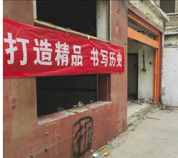 8日前朝阳所城违建全部拆除 已完成477处