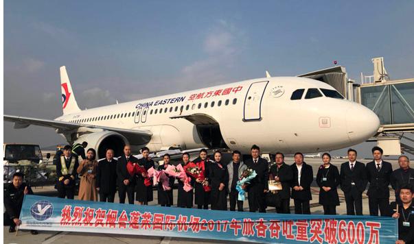 烟台蓬莱国际机场年旅客吞吐量突破600万人次
