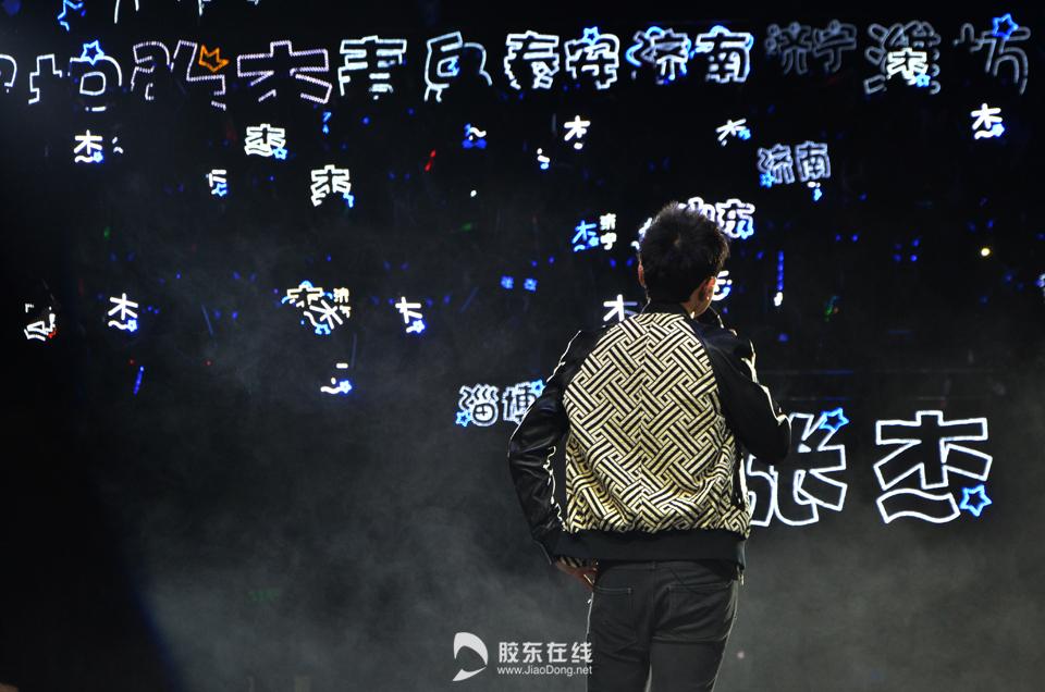 2017烟台超级演唱会上演 张杰领衔群星亮相(组图)图片