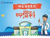 烟台海港医院肿瘤科:肿瘤微创综合绿色治疗