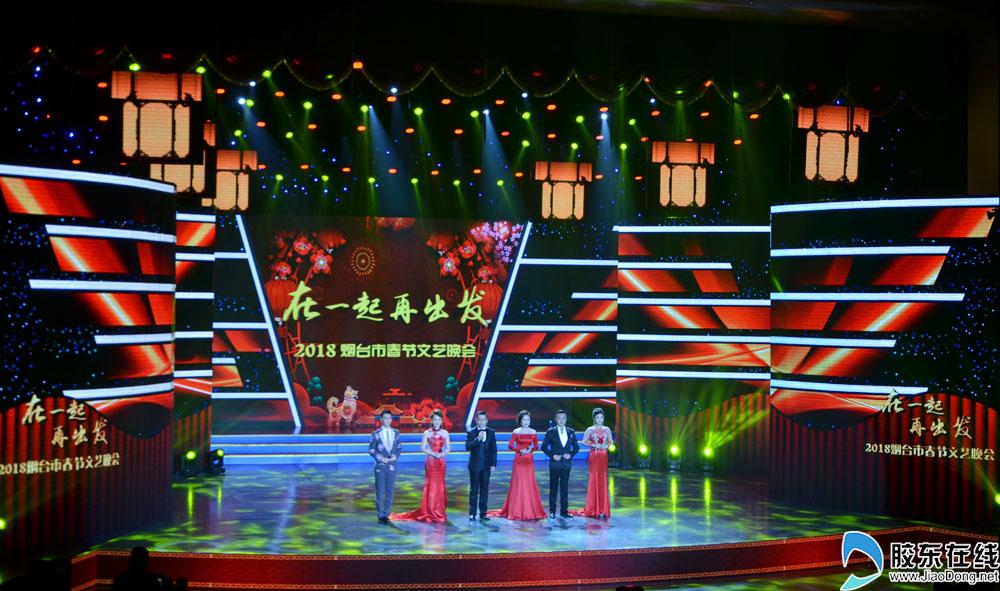 2018年烟台市春节文艺晚会录制现场