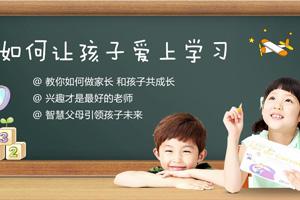 《烟台家长学校》整合 如何让孩子爱上学习