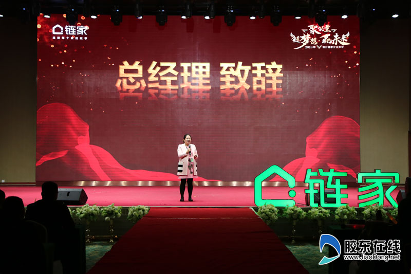 002 烟台链家城市总经理蔡妍岩女士上台致辞。