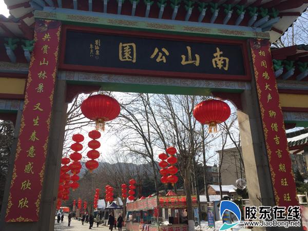 挂上红灯笼,喜庆的南山公园