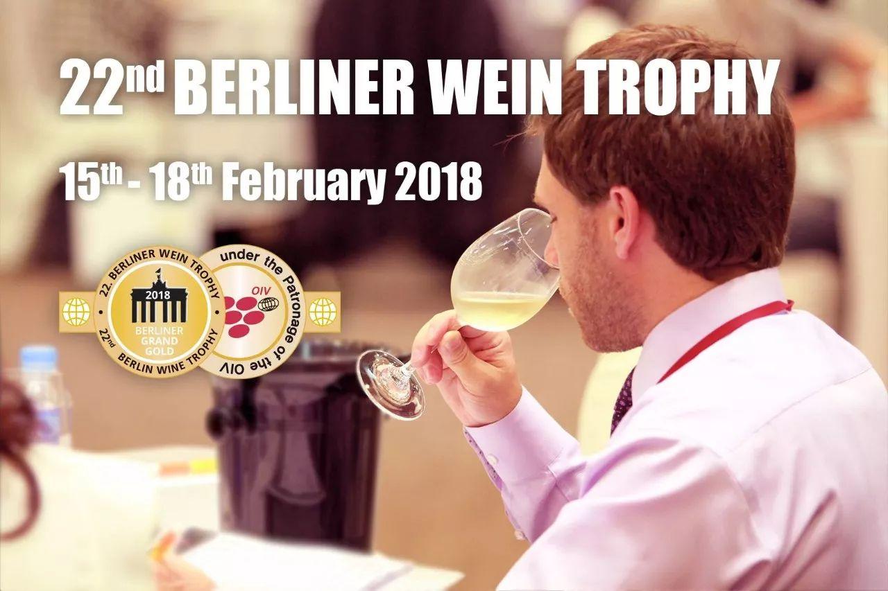 第二十二届柏林葡萄酒大赛(berliner wein trophy)