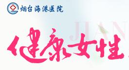 海港医院三月女人节 宫颈癌免费筛查