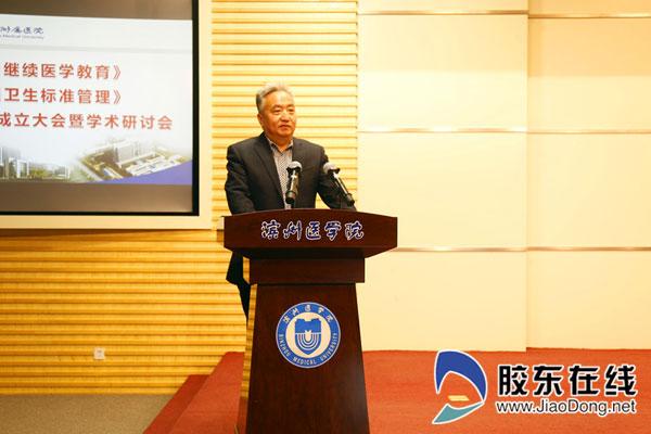 滨州医学院副院长王广成致词