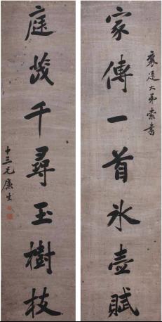 王树春收藏的清代金石学家、书法家王懿荣的书法作品