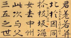 王树春自己临帖为学生做书法课演示稿