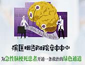 滨医烟台附院为急性脑梗死患者开通一条绿色通道