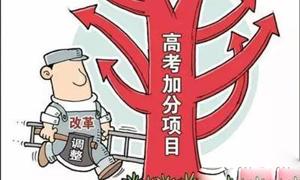 储朝晖:取消高考加分是为了给专业评价让路