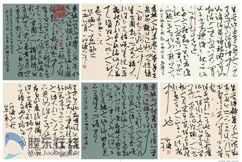 古人论书、2016、33x33cmx6_副本