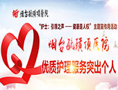 烟台毓璜顶医院优质护理服务突出个人展示