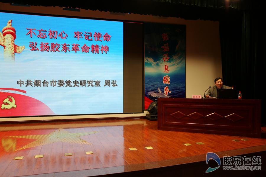 烟台市委党史研究室副主任周弘为部队官兵授课