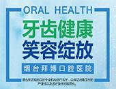 烟台拜博口腔医院:牙齿健康 笑容绽放