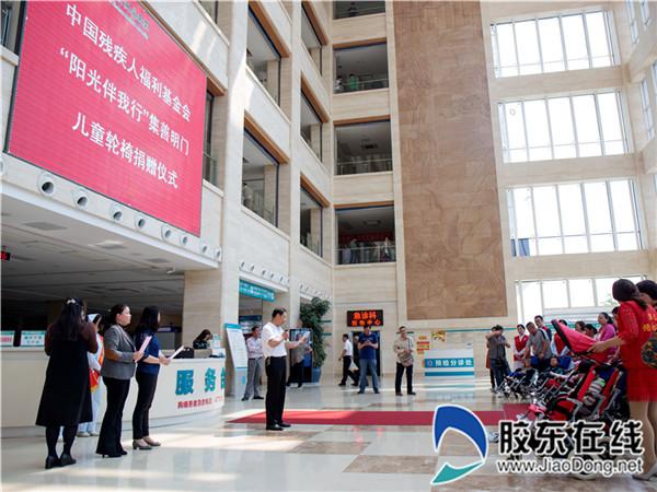 """滨医烟台附院举行""""阳光伴我行""""儿童轮椅捐赠仪式"""