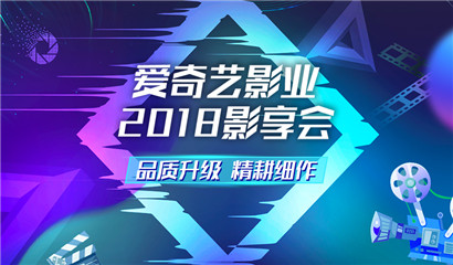 """爱奇艺影业发布2018年度重磅片单 AI助力打造""""i影""""智能宣发"""
