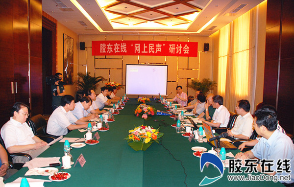 """2009年6月20日,中国互联网及新闻传媒届专家出席""""网上民声""""理论研讨会,共同为其未来发展走向把脉"""
