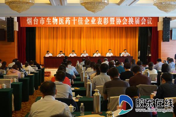 烟台市举办生物医药十佳企业表彰会议