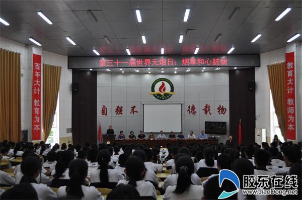 丽湖学校举行禁烟日签名仪式暨主题教育活动